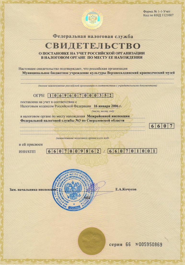 Свидетельство о постановке на учет в налоговый орган Верхнесалдинского краеведческого музея